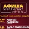 Ресторан-бар Birliman Омск