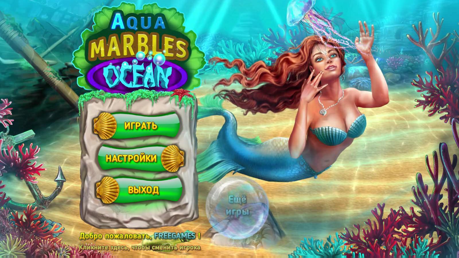 Aqua Marbles: Ocean (Rus)