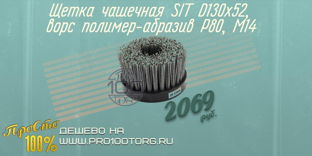 Щетка чашечная SIT D130x52, ворс полимер-абразив P80, М14