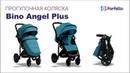 Прогулочная коляска Bino Angel Plus