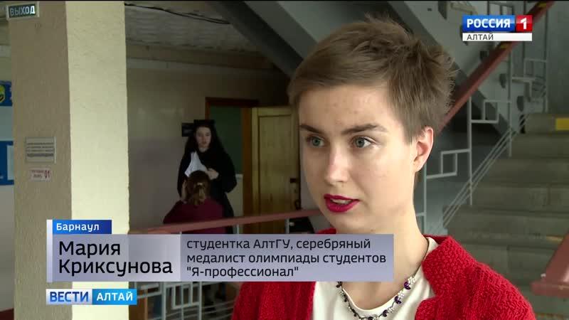 Студентка АлтГУ заняла второе место во Всероссийском конкурсе Я профессионал