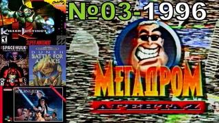 03 - Мегадром Агента Z (4 канал , август 1996 год)  С. Пиоро --полный--720p - HD