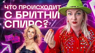 Что происходит с Бритни Спирс? Разбор астролога Ирины Чукреевой