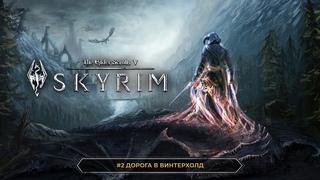 Skyrim [RFAB] | Высокий эльф | #3 Удивительный мир Скайрима. Первое прохождение