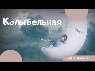 Рита Дакота - Колыбельная (текст песни)