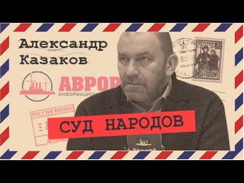 Разбитые зеркала капитализма Александр Казаков
