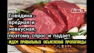 Говядина просто невкусная и вредная, поэтому её все меньше покупают, а не потому, что жизнь xpeновая
