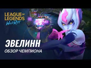 Обзор чемпиона: Эвелинн | Игровой процесс League of Legends: Wild Rift