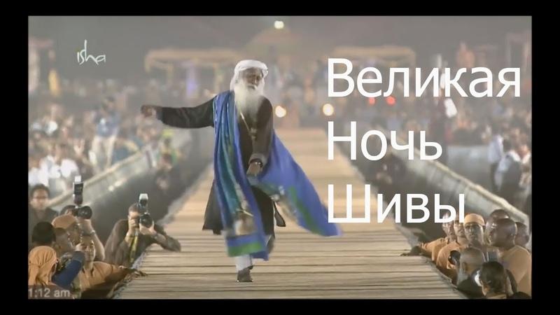 Садхгуру поёт мантру Повелителю Йоги Великая Ночь Шивы перевод субтитры
