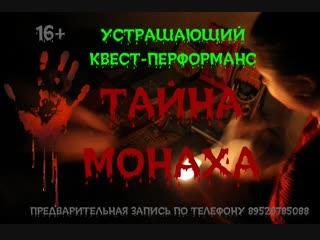 """""""ТАЙНА МОНАХА"""" квест в Ишиме"""