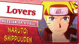 Naruto: Shippuuden OP 9 [Lovers] (Marie Bibika Russian Cover)