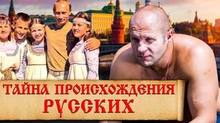 Почему русские не похожи на других славян? Чем отличаются русские от славян