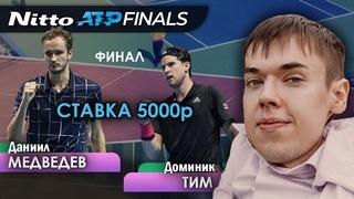 Даниил Медведев - Доминик Тим | Лондон ATP Finals 2020 - Финал | Прогнозы на теннис