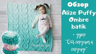 "Alize Puffy Ombre batik  МК на узор ""Сердечки"" Ализе Пуффи Омбре Батик (с большими петельками, как у обычной Ализе Пуффи)"