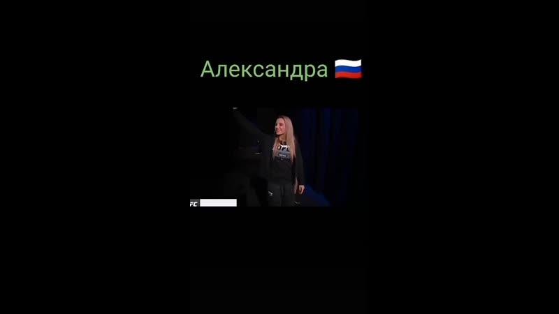 Александра Албу🇷🇺