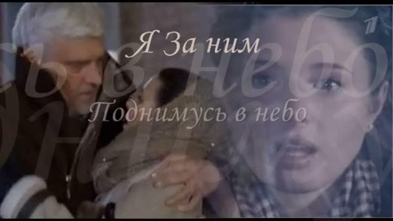 ❖ Я за ним поднимусь в небо Дмитрий Брусникин Анна Антонелли