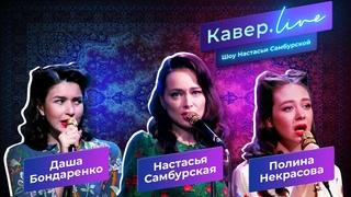 Настасья Самбурская - Кавёр.live - Ламбада, Ищу Тебя, Ветер с моря дул