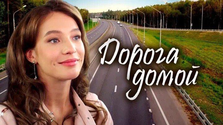 Дорога домой 1 2 3 4 серия 2020 Мелодрама