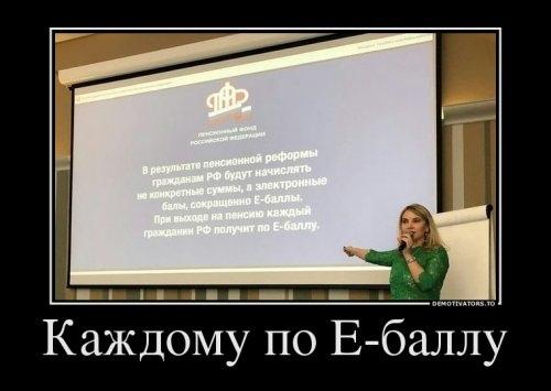 Про Пенсионный Фонд РФ, или почему ПФР работает плохо.