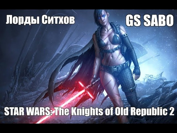 🔴Star Wars Knights of the Old Republic II The Sith Lords⭐ЗВЁЗДНЫЕ ВОЙНЫ⭐ЛОРДЫ СИТХОВ⭐Episode 01