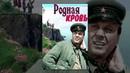 РОДНАЯ КРОВЬ советский фильм драма 1963 год