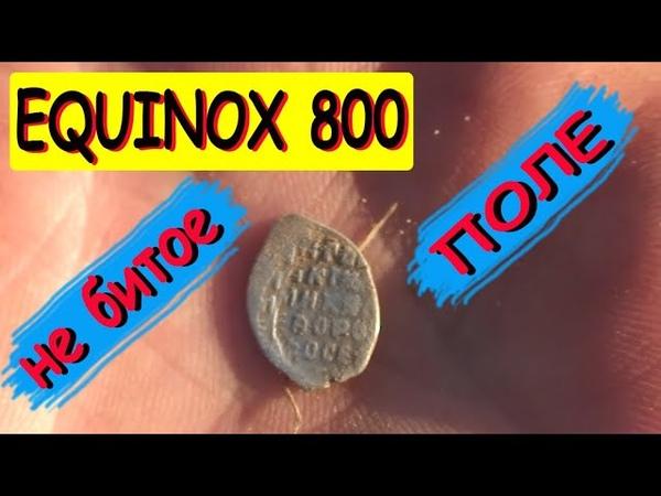 Equinox 800 НЕКОПАНЫЕ МЕСТА РАСПАШКА ЧЕШУИ часть 2