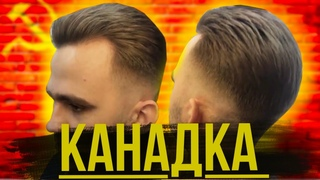 Канадка | Как подстричь Канадку | Мужская стрижка Канадка | Модная мужская стрижка | Fade | Переход
