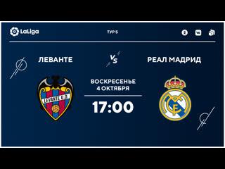 «Леванте» - «Реал Мадрид»