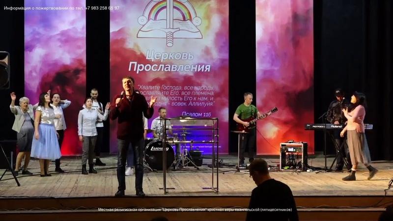 25 Октября 2020 Руслан Белосевич Церковь Прославления Абакан