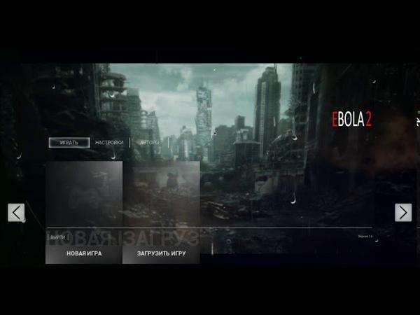 EBOLA 2 menu