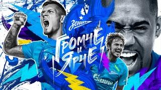 «Громче и ярче!»: «Зенит» представляет кампанию к сезону-2021/22 ⚡