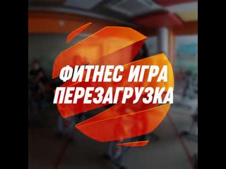 """Фитнес игра """"Перезагрузка"""" 12 сезон. Фитнес в Челябинске. Citrus Fitness"""