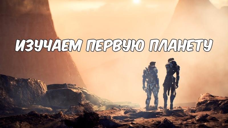 🔴 Stream'чанскАй ▼ Изучаем первую планету ● Mass Effect Andromeda 2