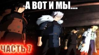 Прохождение Naruto Shippuden Ultimate Ninja Storm 4 Прохождение на Русском Часть 7