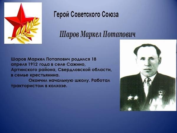 Герои войны Артинского района