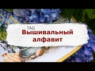 TAG Вышивальный алфавит