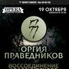 19.10 - Оргия Праведников - Opera (С-Пб)