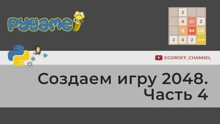 Пишем игру 2048 на Python Pygame. Часть 4 Создаем игровое поле