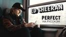 Ed Sheeran - Perfect (Русский кавер от Jackie-O)
