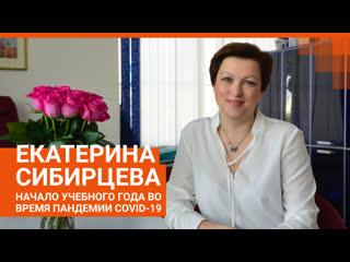 Как школьники будут учиться с 1 сентября Эфир с Екатериной Сибирцевой