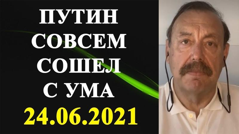 Геннадий Гудков Путин совсем сошел с ума