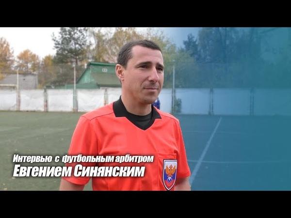 Интервью с футбольным арбитром Евгением Синянским
