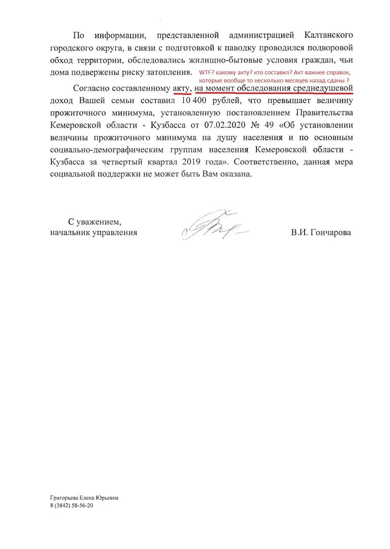 Регионы РФ встречают короновирус, почти как Сталин Гитлера., изображение №4