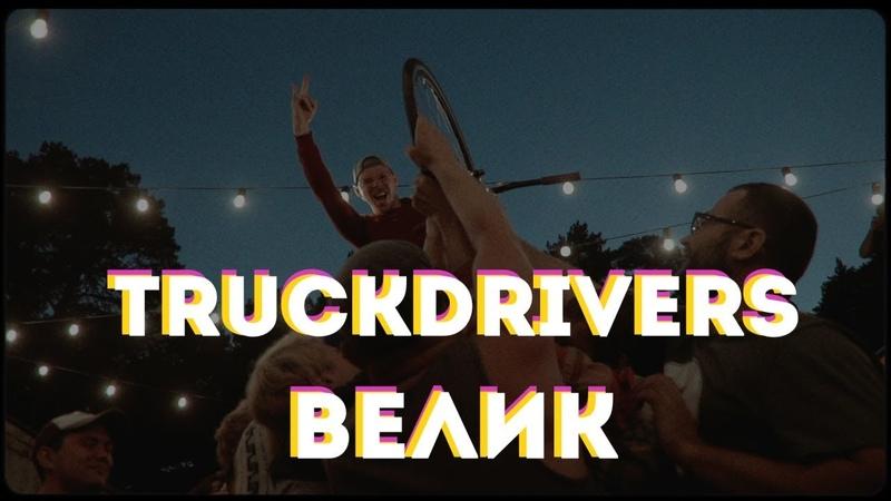 TRUCKDRIVERS-Велик