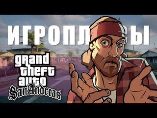 Плюсы и достоинства Grand Theft Auto: San Andreas