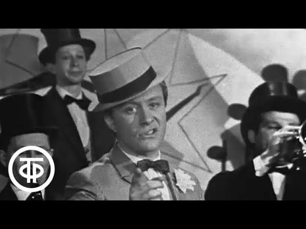 Две комедии Бранислава Нушича Два вора и Насморк Постановка Марка Захарова 1969