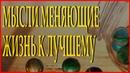 МУДРАЯ ПРИТЧА О ТОМ, ЧТО ДЕЙСТВИТЕЛЬНО ВАЖНО В ЖИЗНИ Притча 1000 шариков Читает Леонид Юдин