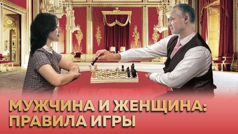 Мужчина и Женщина Правила игры