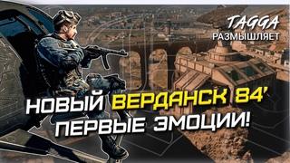 Верданск 84' - Первые ЭМОЦИИ | Call of Duty Warzone Новая КАРТА