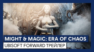 Might and Magic Era of Chaos - Ubisoft Forward Трейлер